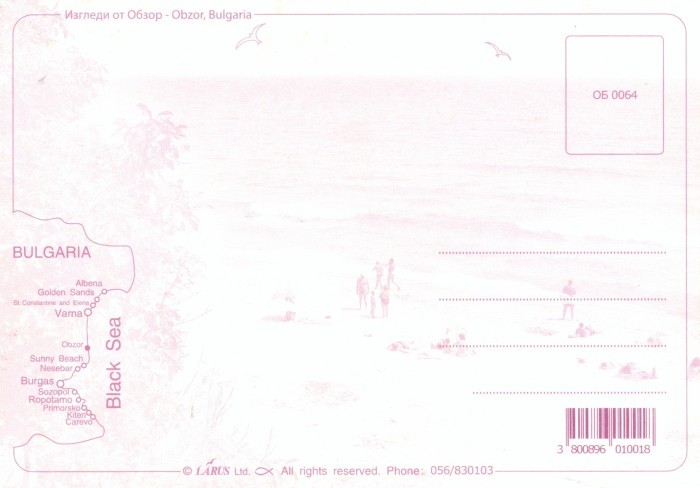 Болгарская открытка