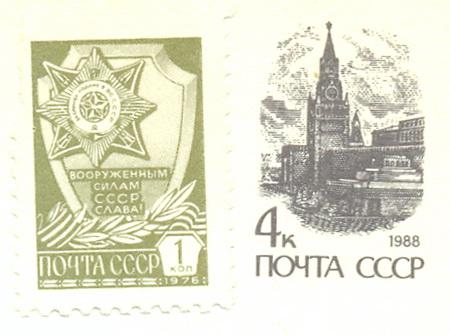 Советские почтовые марки