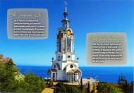 Церковь маяк