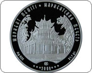 Жаркентская мечеть (Монета из серии Мечети и храмы Казахстана)