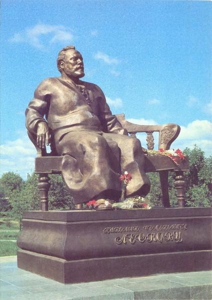 Памятник Н. С. Лескову