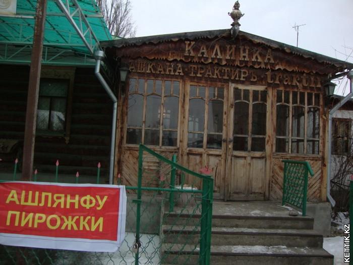 Трактир Калинка