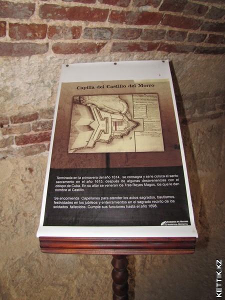 План крепостной церкви