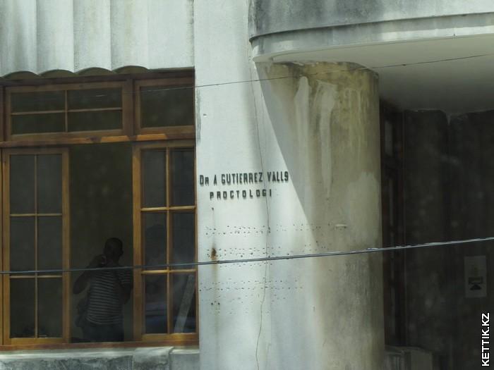 Центр проктологии