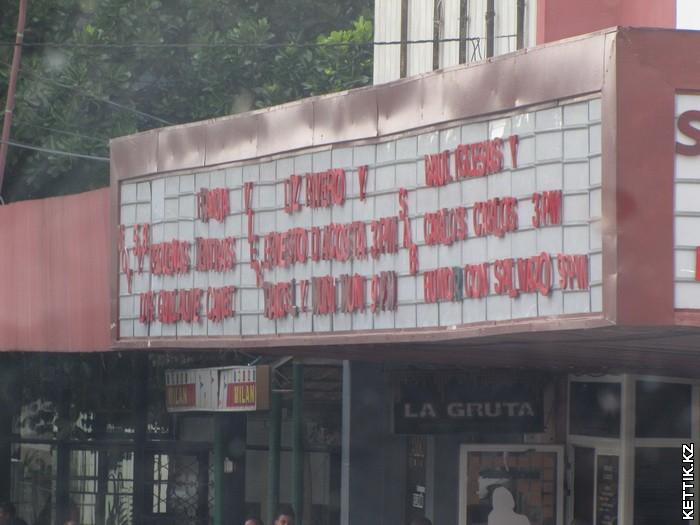 Афиши кинотеатров