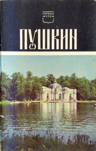 Пушкин. Грот