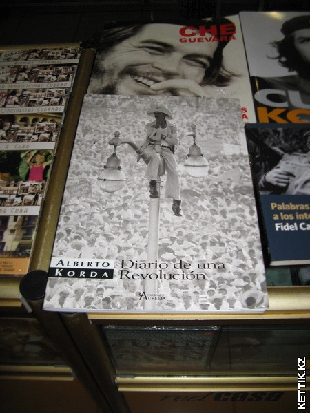 Кубинские книги