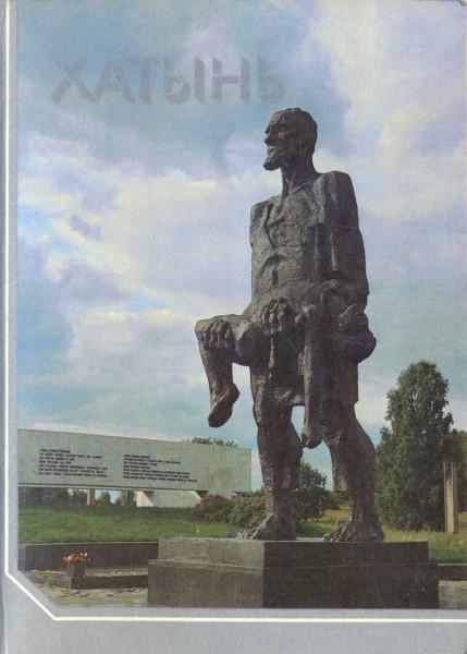 Памятник Иосифу Каминскому