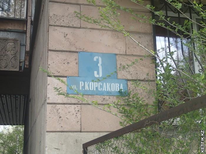 композитор Р. Корсаков