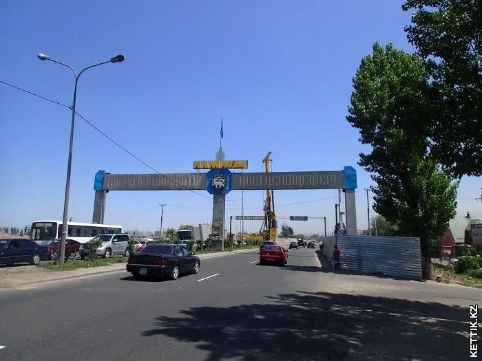 Город Алматы