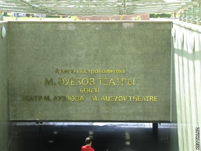 Станция Театр драмы