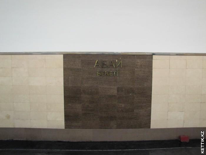 Станция Абай