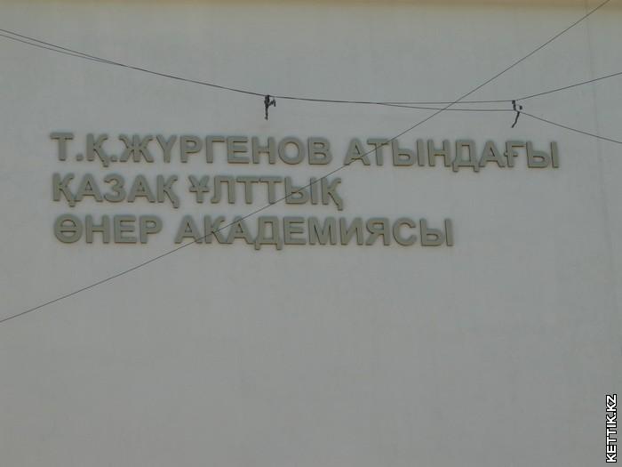 Казахская академия искусств