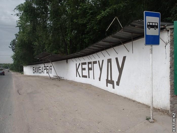 Бамбарбия Кергуду