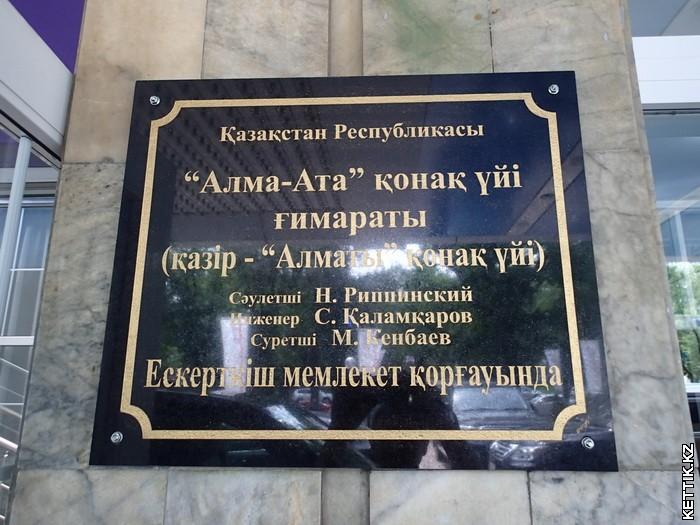 Гостиница Алма-Ата