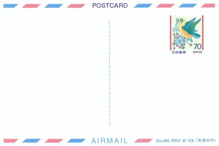 Японская почтовая карточка