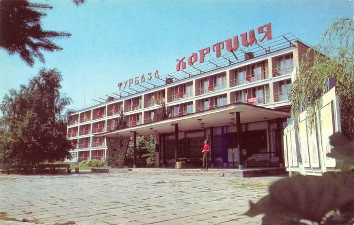 Турбаза Хортица