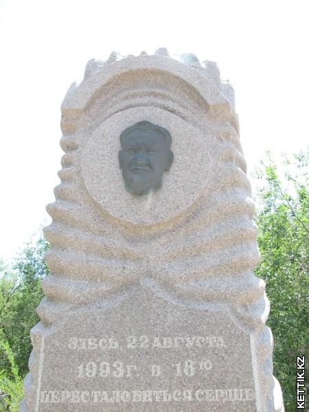 Памятник Кунаеву