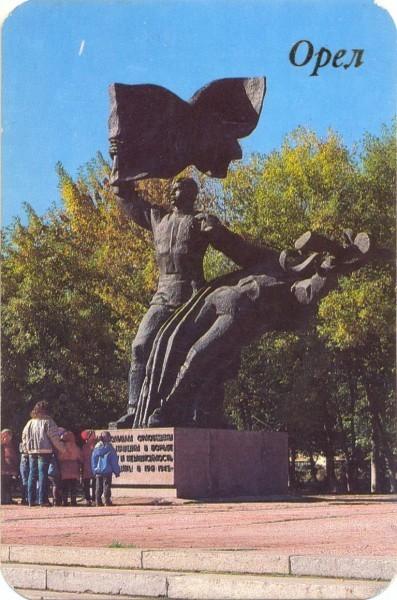 Памятник комсомольцам Орловщины