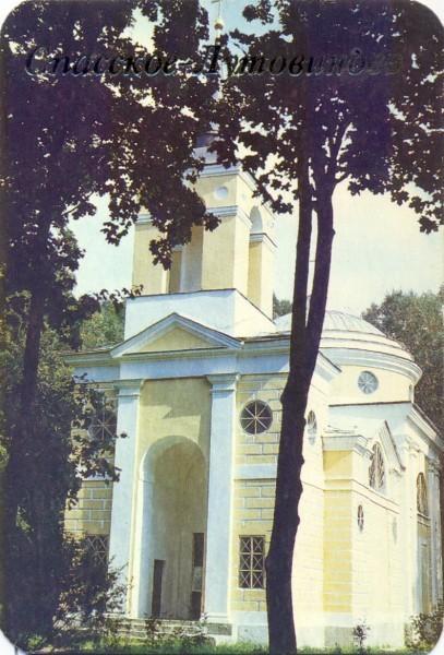 Церковь Спаса-Преображения
