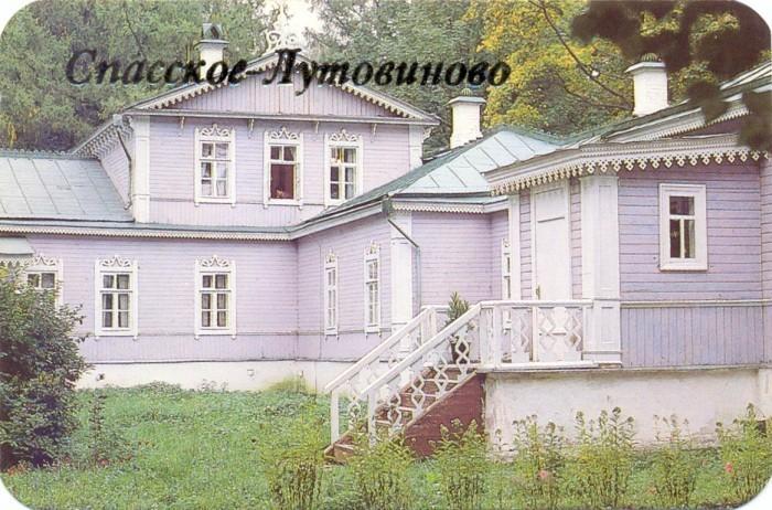 Усадьба Тургенева