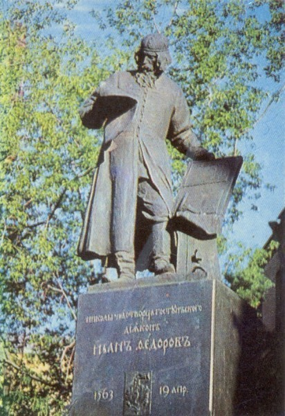 Памятник первопечатнику Ивану Федорову