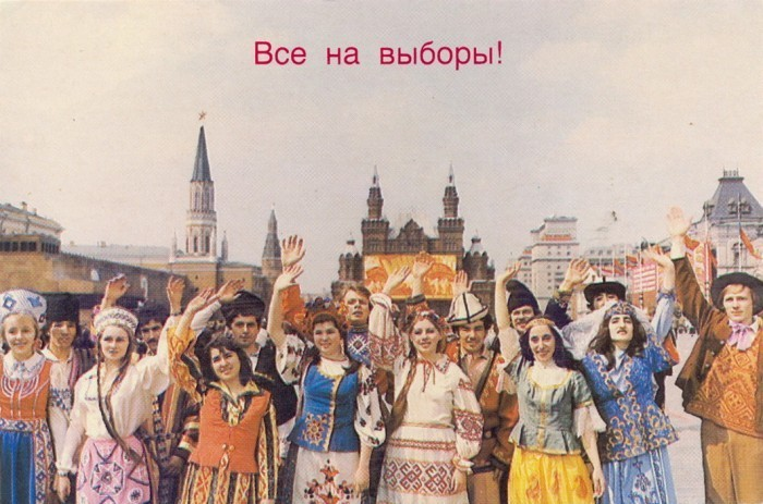 Народы СССР на Красной площади