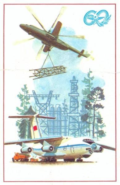 Грузовой авиатранспорт