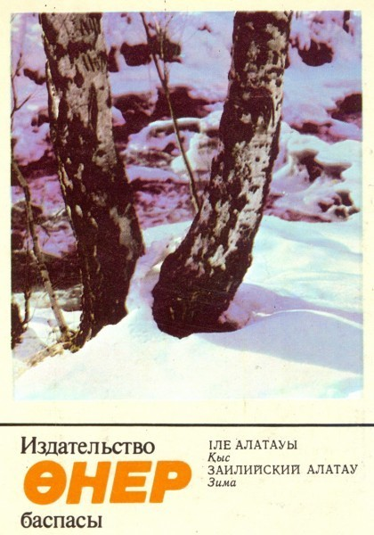 Зима в Заилийском Алатау