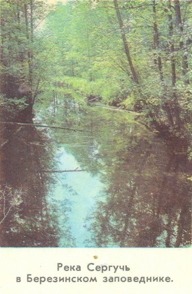 Река Сергучь