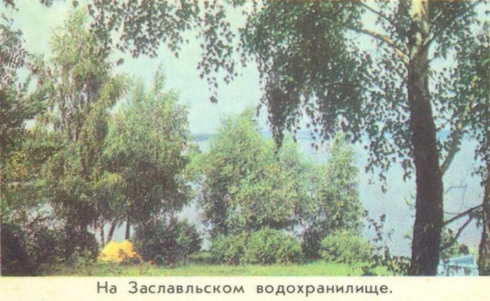 Заславское водохранилище
