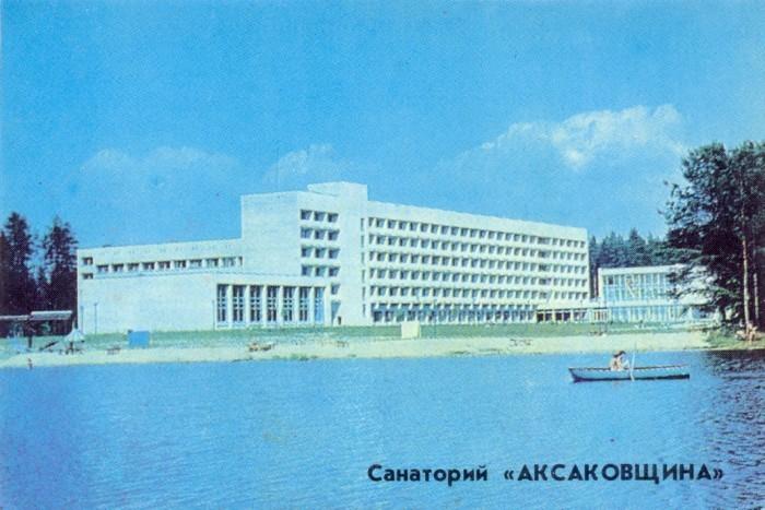 Санаторий Аксаковщина