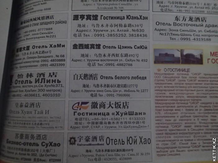 Китайские объявления