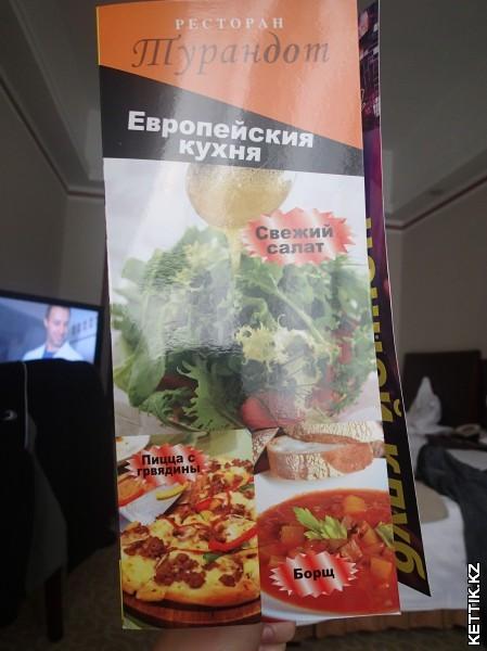 Реклама ресторана