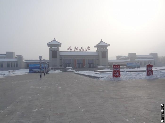 Туристический центр Тяньчи