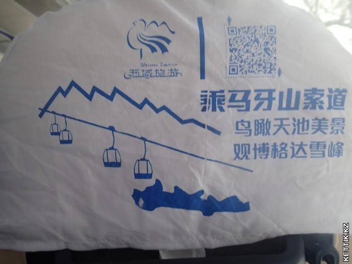 Китайский туризм