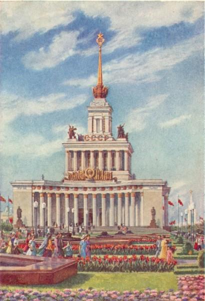 Главный павильон