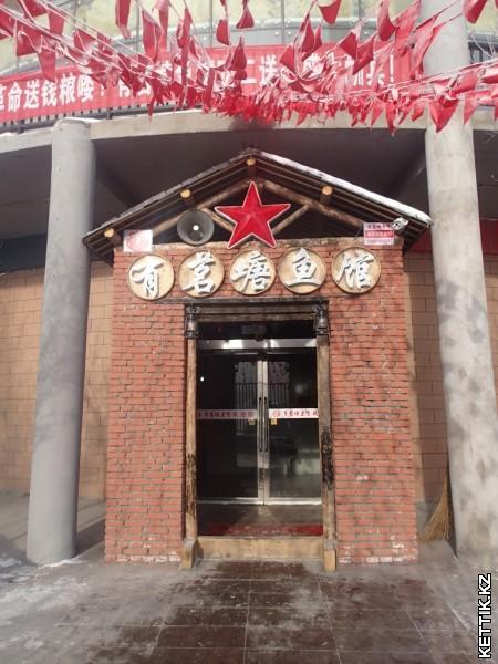 Коммунистический ресторан