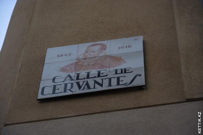 Улица Сервантеса