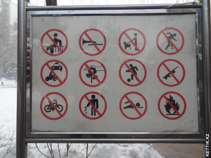 Все запрещено