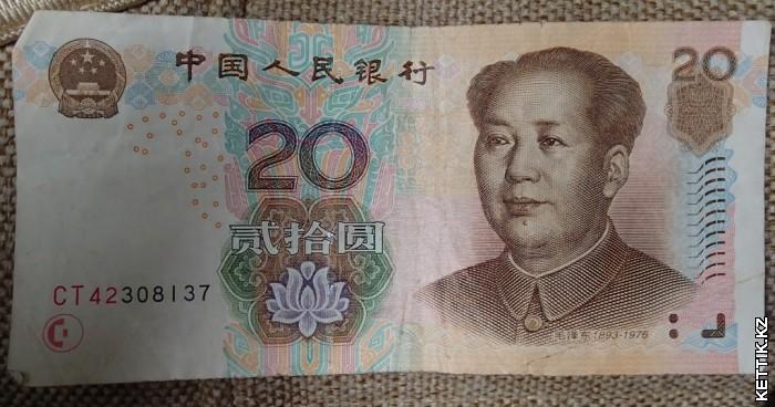 20 юаней