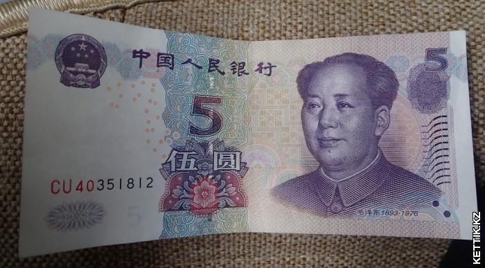 5 юаней