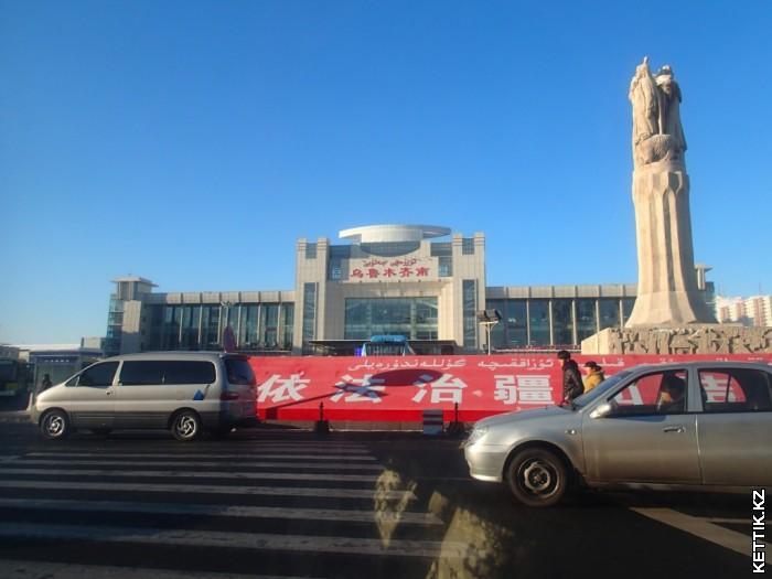 Вокзал Урумчи