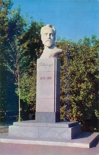 Памятник Кобозеву