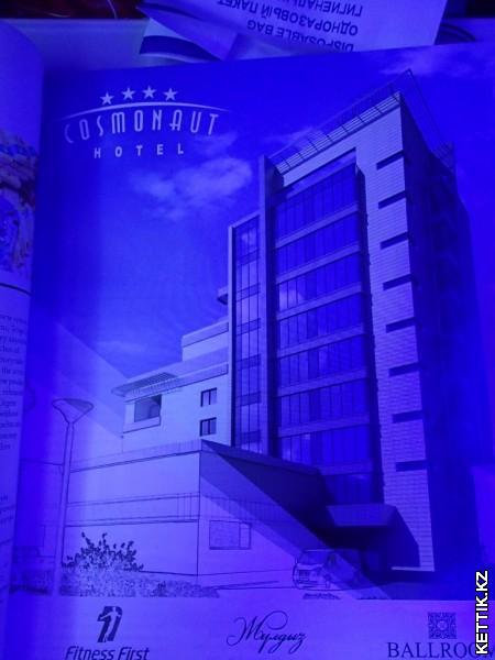 Отель Космонавт