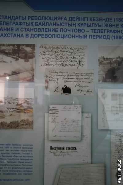 Музей Казпочты