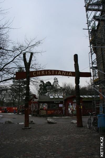 Ворота в Кристианию