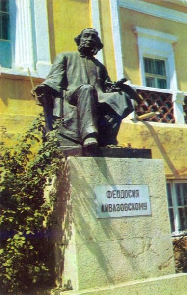 Памятник Айвазовскому