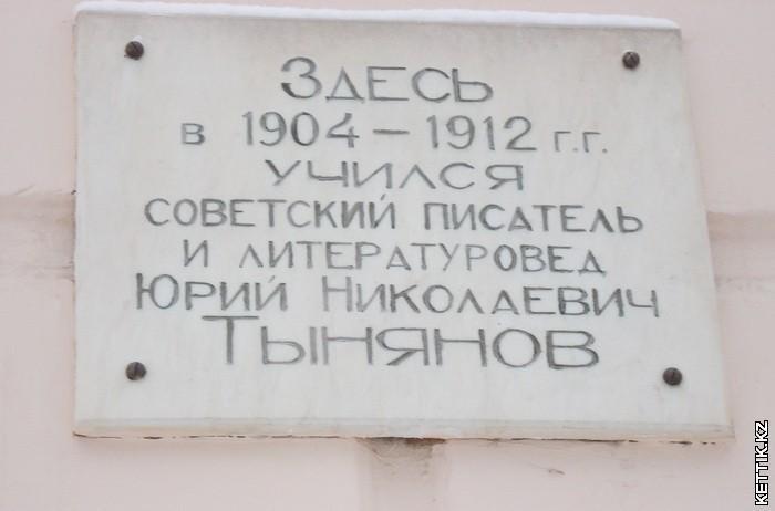 тынянов