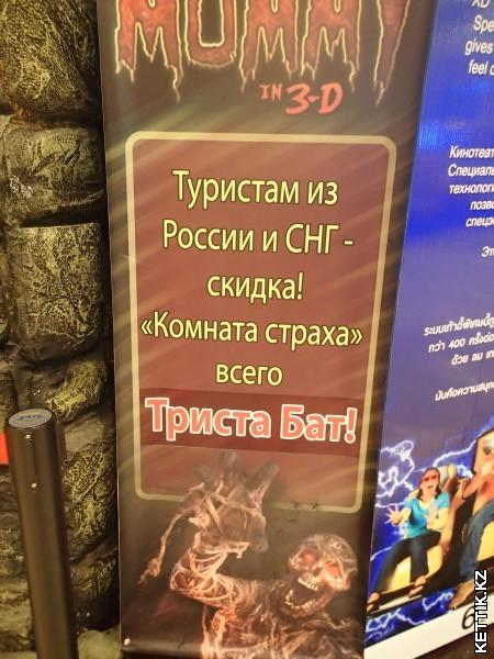 Русским скидка